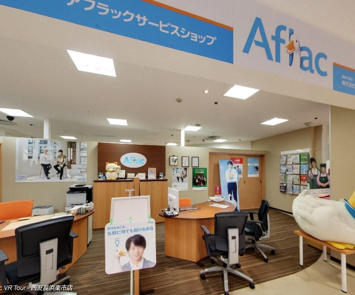 アフラックサービスショップアル・プラザ瀬田店